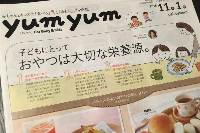 パルシステム yumyum (9)