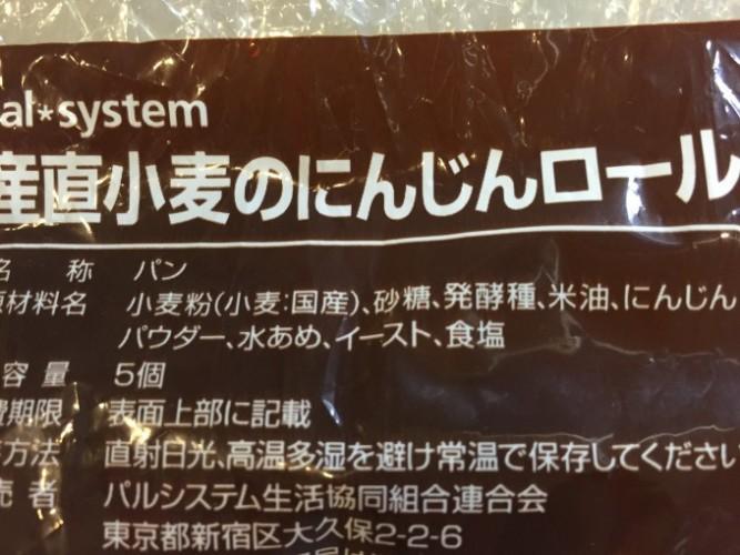 パルシステム yumyum (8)