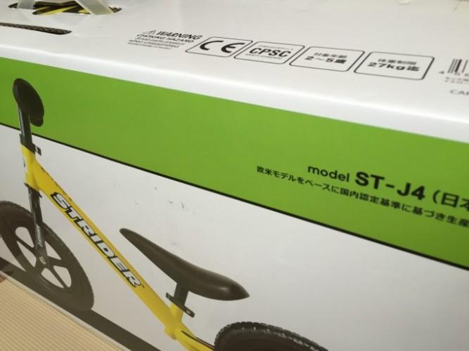 ストライダー購入 (2)