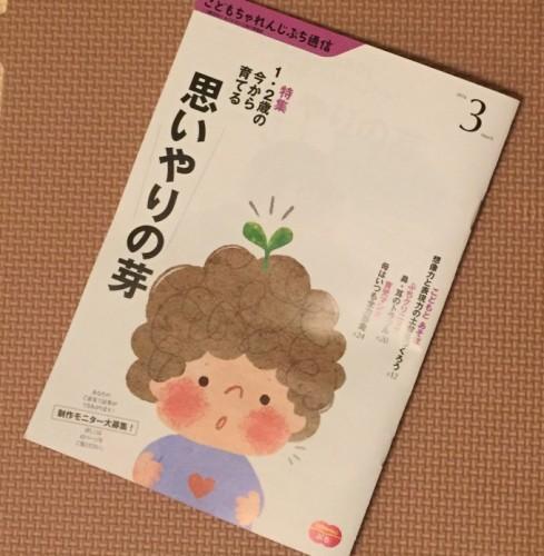 こどもちゃれんじ入会 (3)