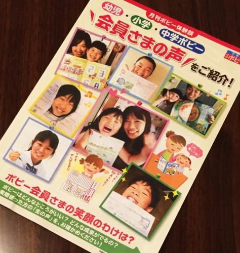 ポピーおためし見本 (8)