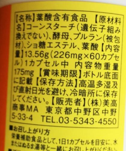 ヘルシーワン葉酸 (1)
