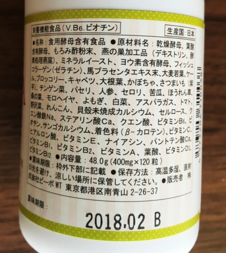 ベルタ葉酸 (2)