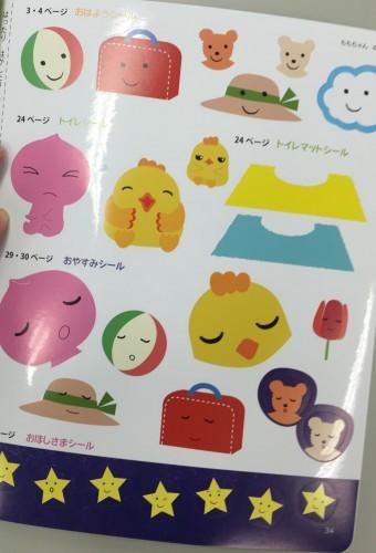 幼児ポピー4月号 (9)