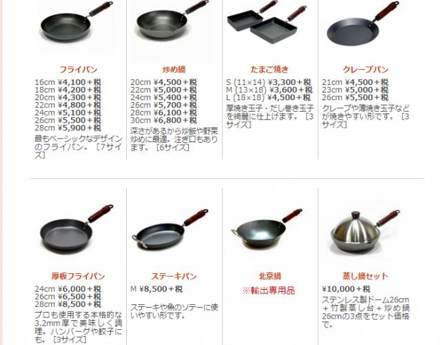 鉄フライパン(1)