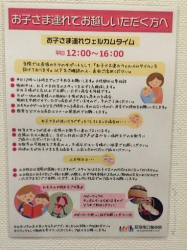 妊婦の腰痛対策 (2)