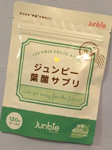 ジュンビー葉酸サプリ (1)