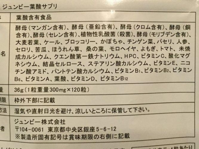 ジュンビー葉酸サプリ (3)