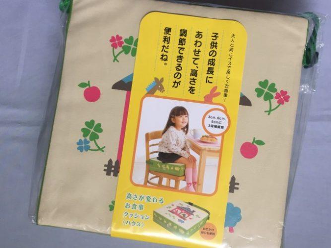 お食事クッション(1)