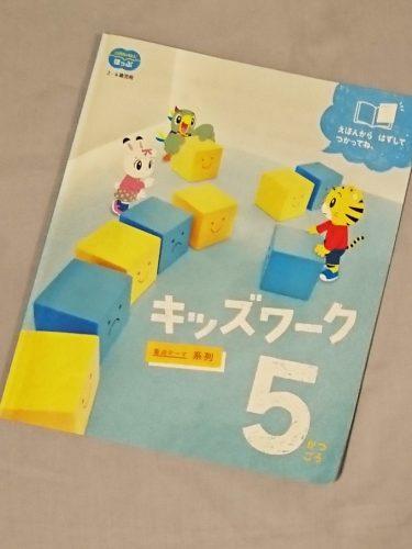 こどもちゃれんじほっぷ5月号 (3)