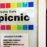 池袋の親子カフェ「picnic(ピクニック)」に行ってきました!広いキッズスペースで大満足