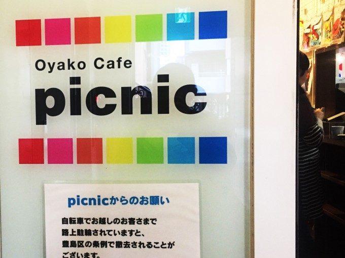 親子カフェピクニック (1)