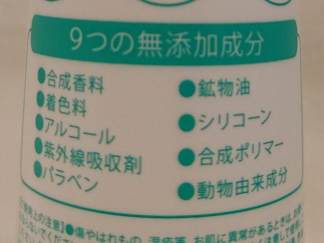 無添加ボディソープ (1)