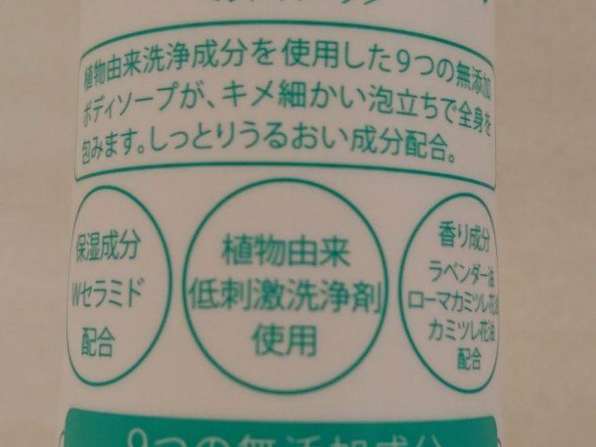 無添加ボディソープ (6)