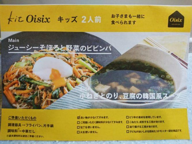 オイシックスおためしセット (3)