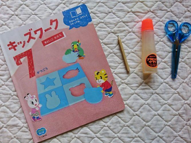 こどもちゃれんじほっぷ7月号 (3)