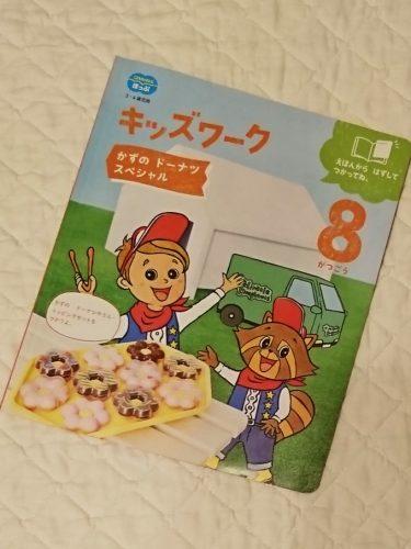 こどもちゃれんじほっぷ8月号 (3)