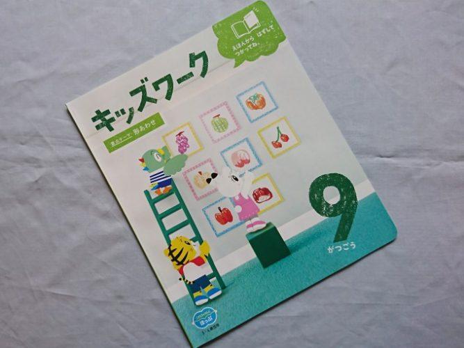 こどもちゃれんじホップ9月号 (5)