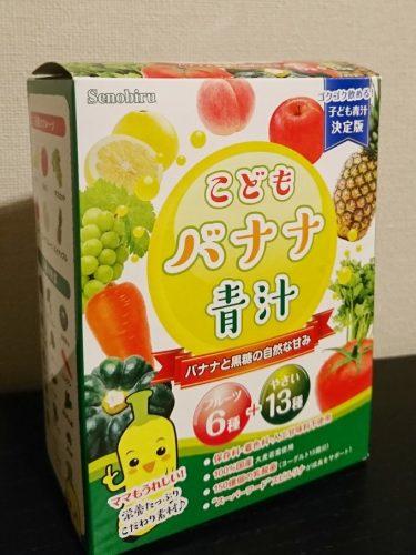 こどもバナナ青汁 (2)