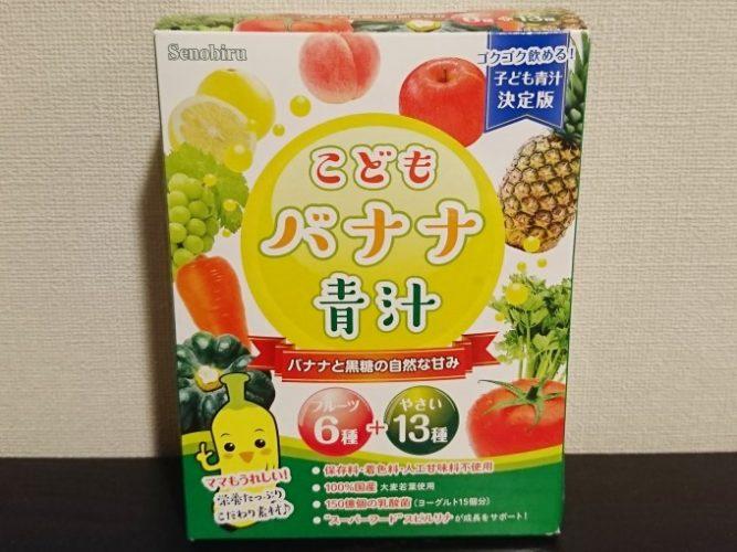こどもバナナ青汁 (1)