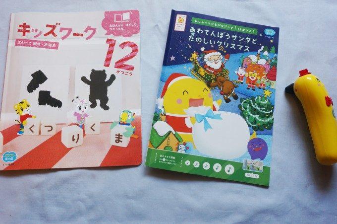 こどもちゃれんじほっぷ12月号 (3)