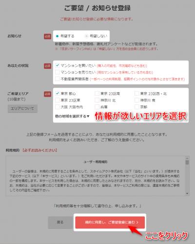 5 住まいサーフィン_お知らせ登録