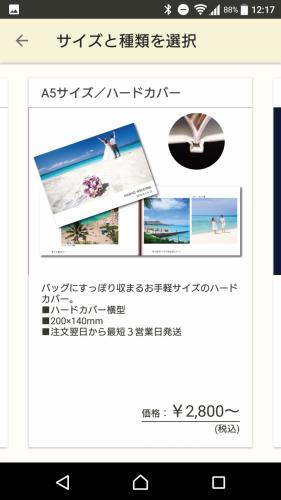 撮るだけフォトブックアプリ (4)