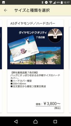 撮るだけフォトブックアプリ (5)