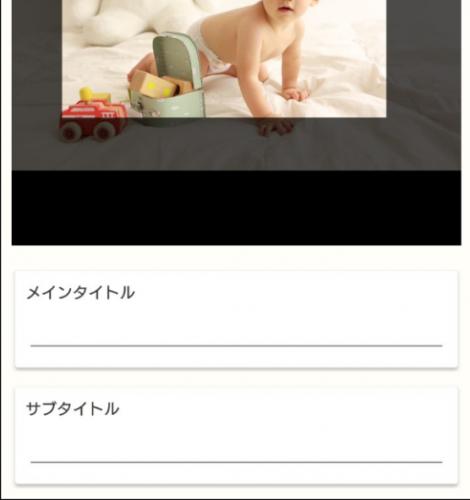 撮るだけフォトブックアプリ (14)