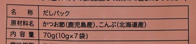 離乳食だしパック (3)