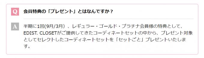 エディストクローゼット 感想(13)