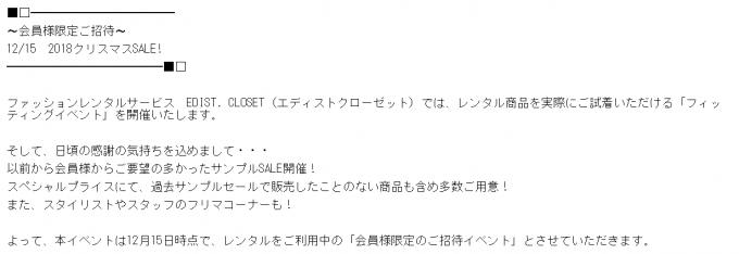 エディストクローゼット 感想(15)